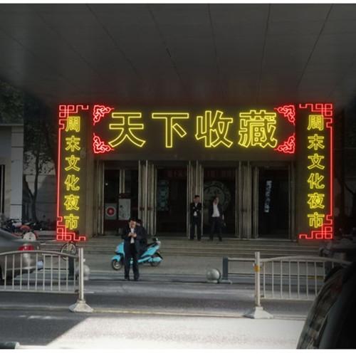 北京字画结合